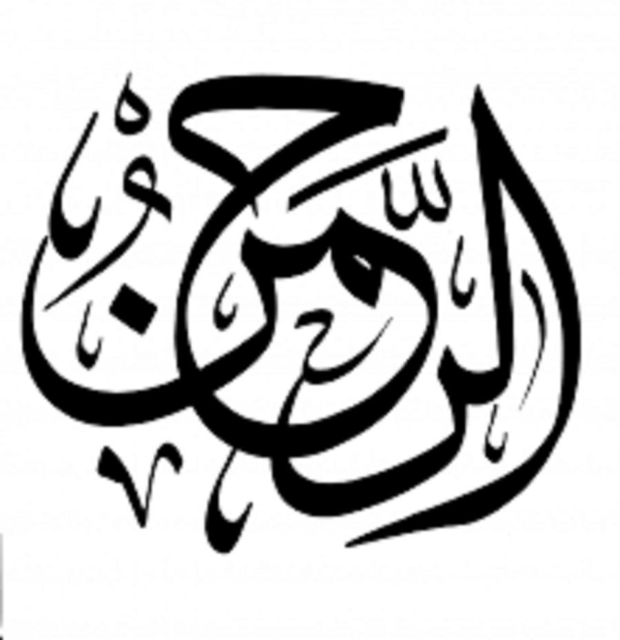 الرحمن.png