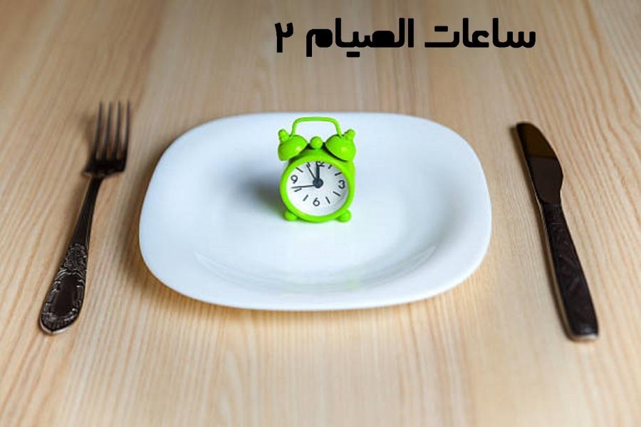 fasting2.jpg