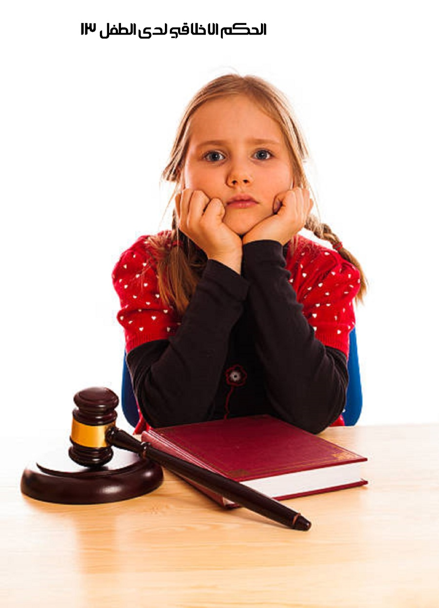 CHILD JUSTICE2.jpg
