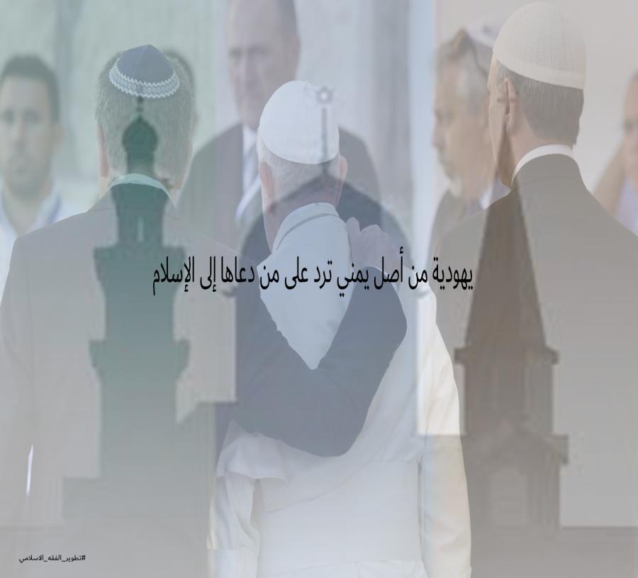 Muslim, Christian and Jew2.jpg