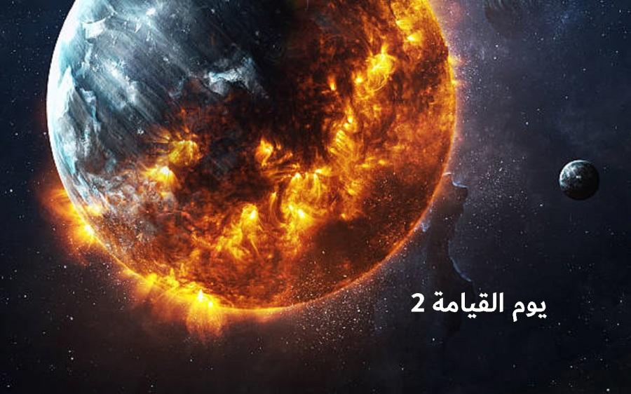 Doomsday18.jpg