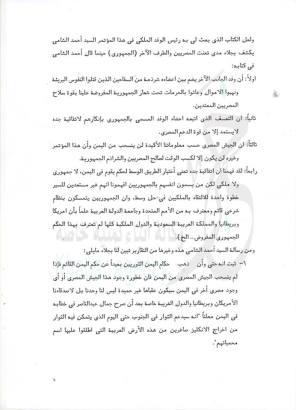 الوثيقة 4