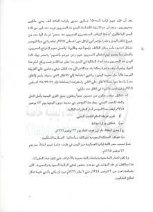 الوثيقة 5