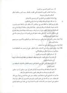 الوثيقة 6