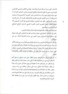 الوثيقة2