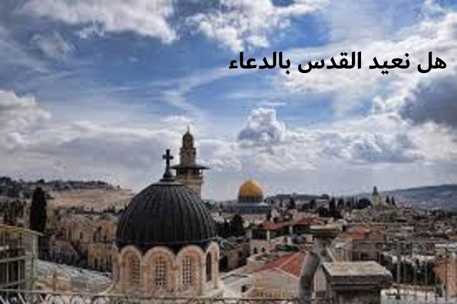 القدس2.jpg